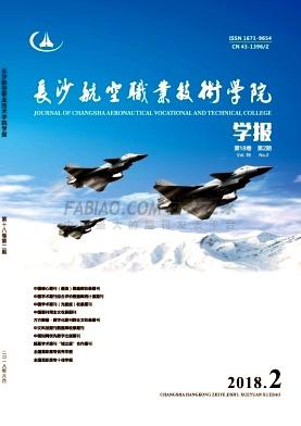 《长沙航空职业技术学院学报》杂志