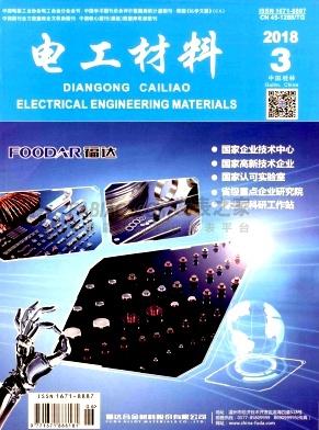 《电工材料》杂志