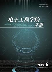 《电子工程学院学报》杂志