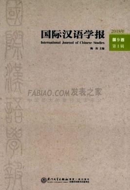 《国际汉语学报》杂志
