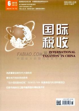 《国际税收》杂志