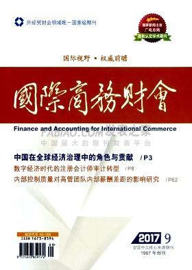 《国际商务财会》杂志
