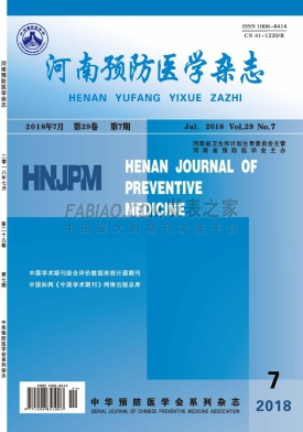 《河南预防医学》杂志