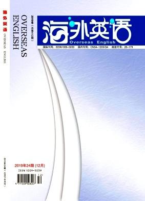 《海外英语》杂志