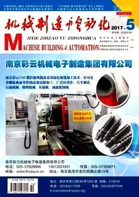 《机械制造与自动化》杂志