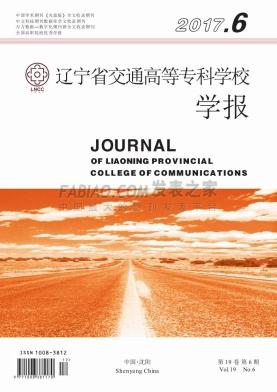 《辽宁省交通高等专科学校学报》杂志