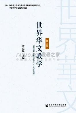 《世界华文教学》杂志