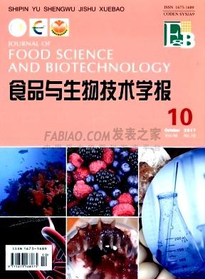 《食品与生物技术学报》杂志