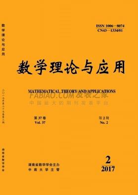 《数学理论与应用》杂志