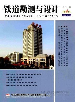 《铁道勘测与设计》杂志