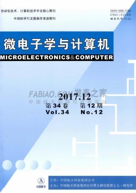 《微电子学与计算机》杂志