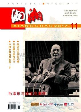 《湘潮》杂志