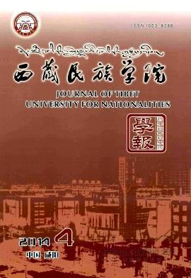 《西藏民族学院学报》杂志