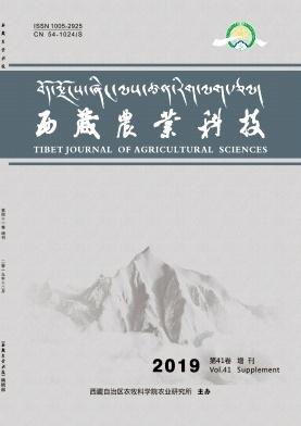 《西藏农业科技》杂志