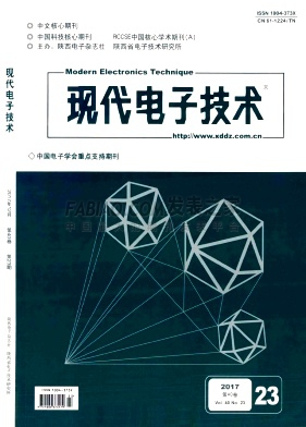 《现代电子技术》杂志