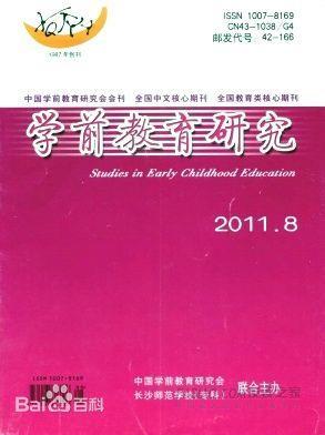 《学前教育研究》杂志