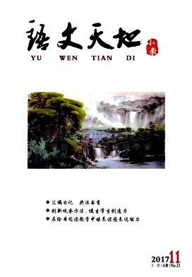 《语文天地》杂志