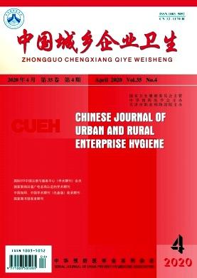 《中国城乡企业卫生》杂志