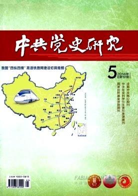 《中共党史研究》杂志