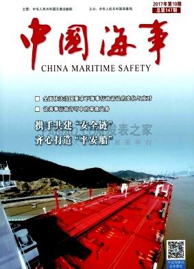 《中国海事》杂志