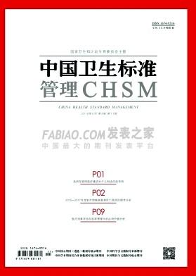 《中国卫生标准管理》杂志