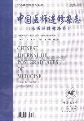 《中国医师进修》杂志