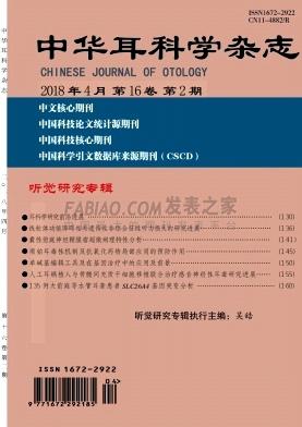 《中华耳科学》杂志