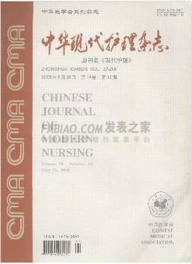 《中华现代护理》杂志