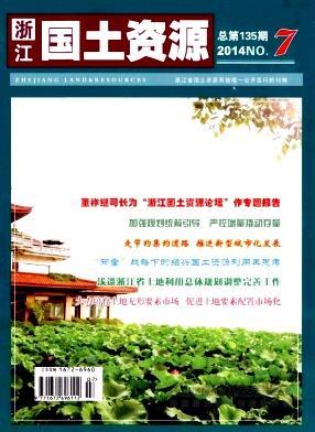 《浙江国土资源》杂志